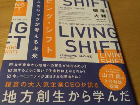 面白法人カヤックCEO 柳澤大輔著『リビング・シフト 面白法人カヤックが考える未来』