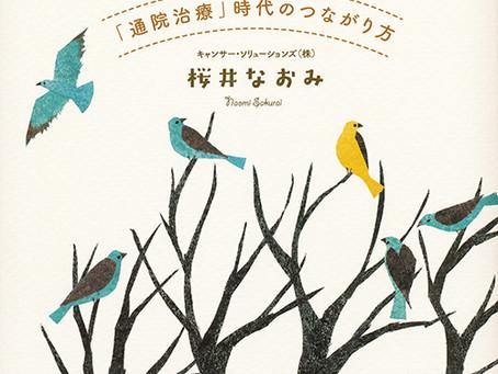 読書メモ:桜井なおみ著『あのひとががんになったら - 「通院治療」時代のつながり方 』