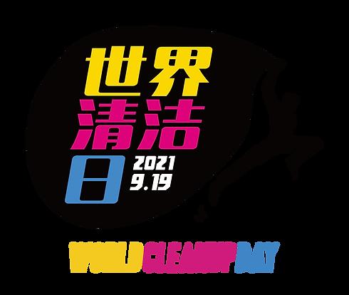 世界清洁日2021-logo-全-01.png