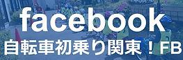 1-初乗り関東FBロゴ.jpg
