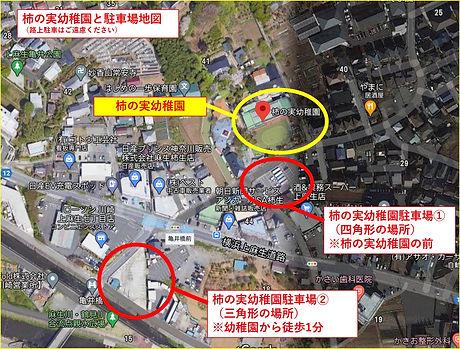 201129幼稚園と駐車場地図.jpg