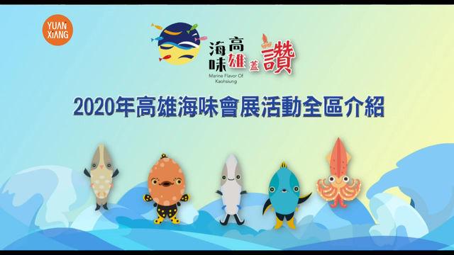 2020 高雄海味專區-全區3D動畫欣賞