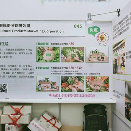 2020 台北國際食品展 - 台北農產運銷股份有限公司