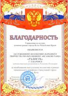Благодарность управления культуры администрации г. Яльты, республика Крым