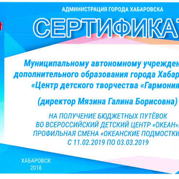 """Сертификат в ВДЦ """"Океан"""""""