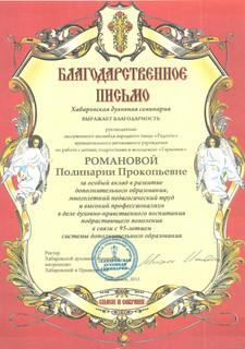 Благодарственное письмо от Хабаровской духовной семинарии
