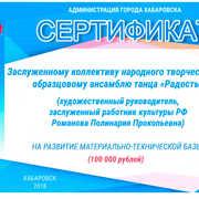 Сертификат на развитие материально-технической базы