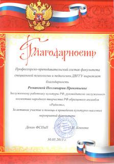Благодарность Романовой П.П.