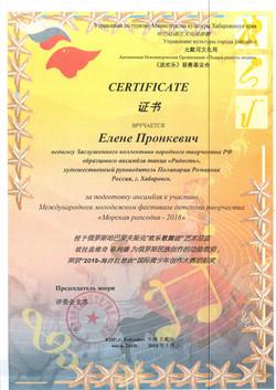 Сертификат Елене Пронкевич