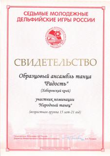 Диплом участника 7-х молодёжных делфийских игр России