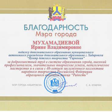 благодарность Мухамадиевой ИВ