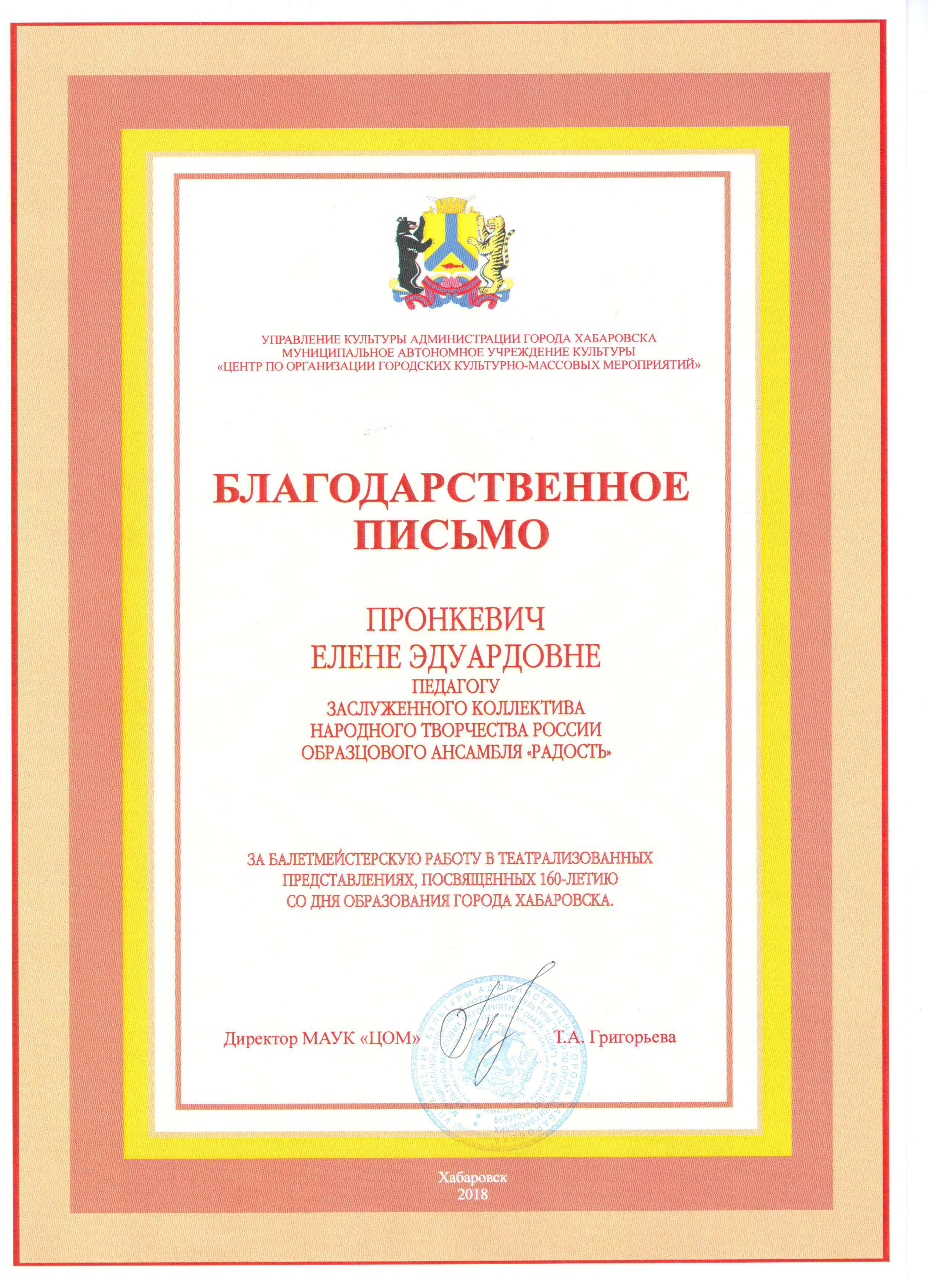 Благодарственное письмо Пронкевич_ЕЭ
