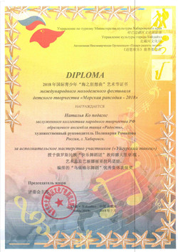 Диплом Наталье Ко