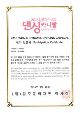 """Сертификат с карнавала """"Dynamic Dancing-2016"""", г.Вонжу, Южная Корея."""