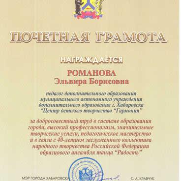 Почётная грамота Романовой ЭБ
