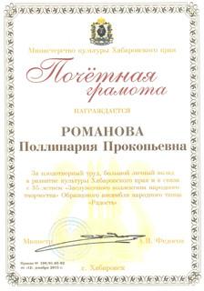 Почётная грамота Романовой П.П.