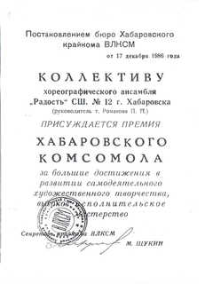 Премия Хабаровского комсомола