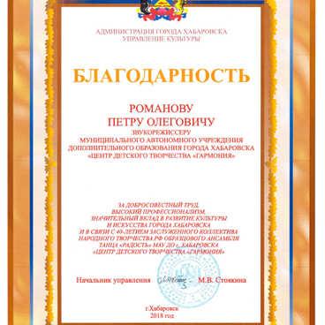 Благодарность Романову ПО