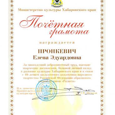 Почётная грамота Пронкевич ЕЭ