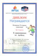 Диплом за 1 место в соревнованиях по Артболу