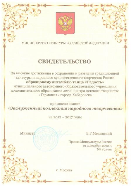 """Свидетельство ЗКНТ РФ ОАТ """"Радость"""""""