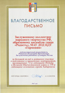 Благодарственное письмо Сэра г. Хабаровска