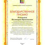Благодарственное письмо Романовой ПП