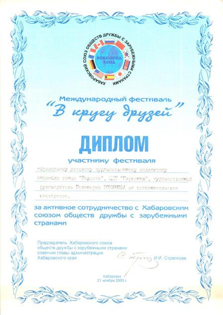 """Диплом участника """"В кругу друзей"""""""