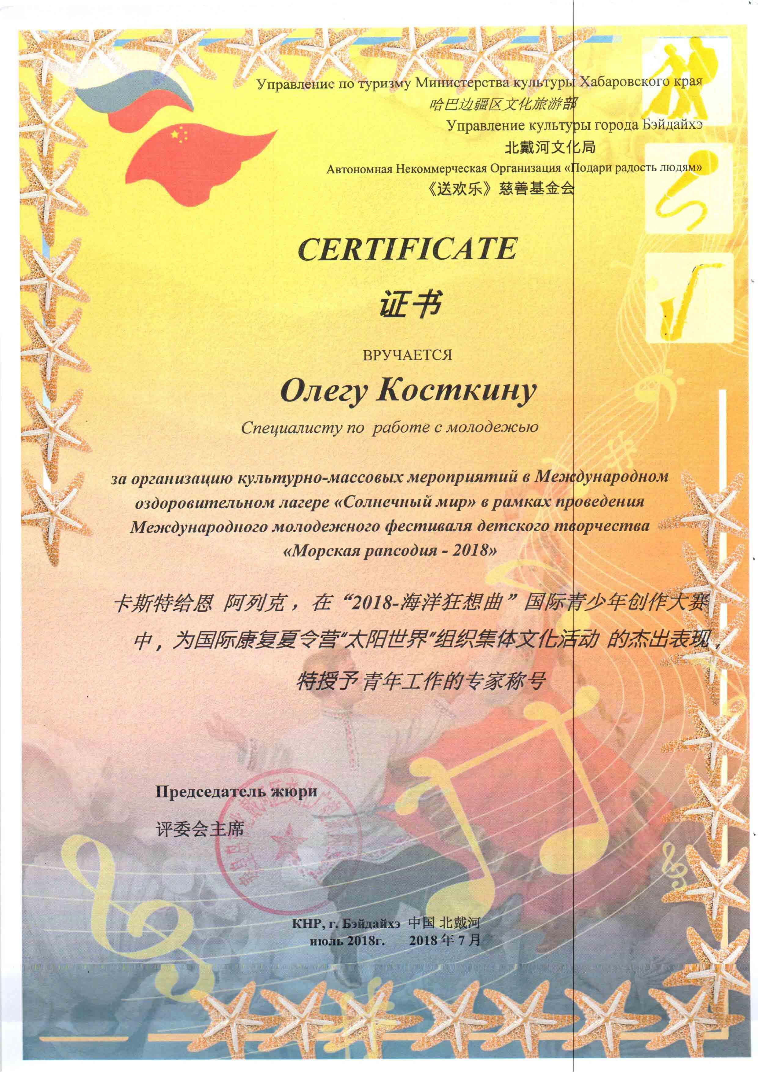Сертификат Олегу Косткину