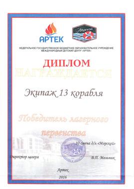 Диплом победителя лагерного первенства