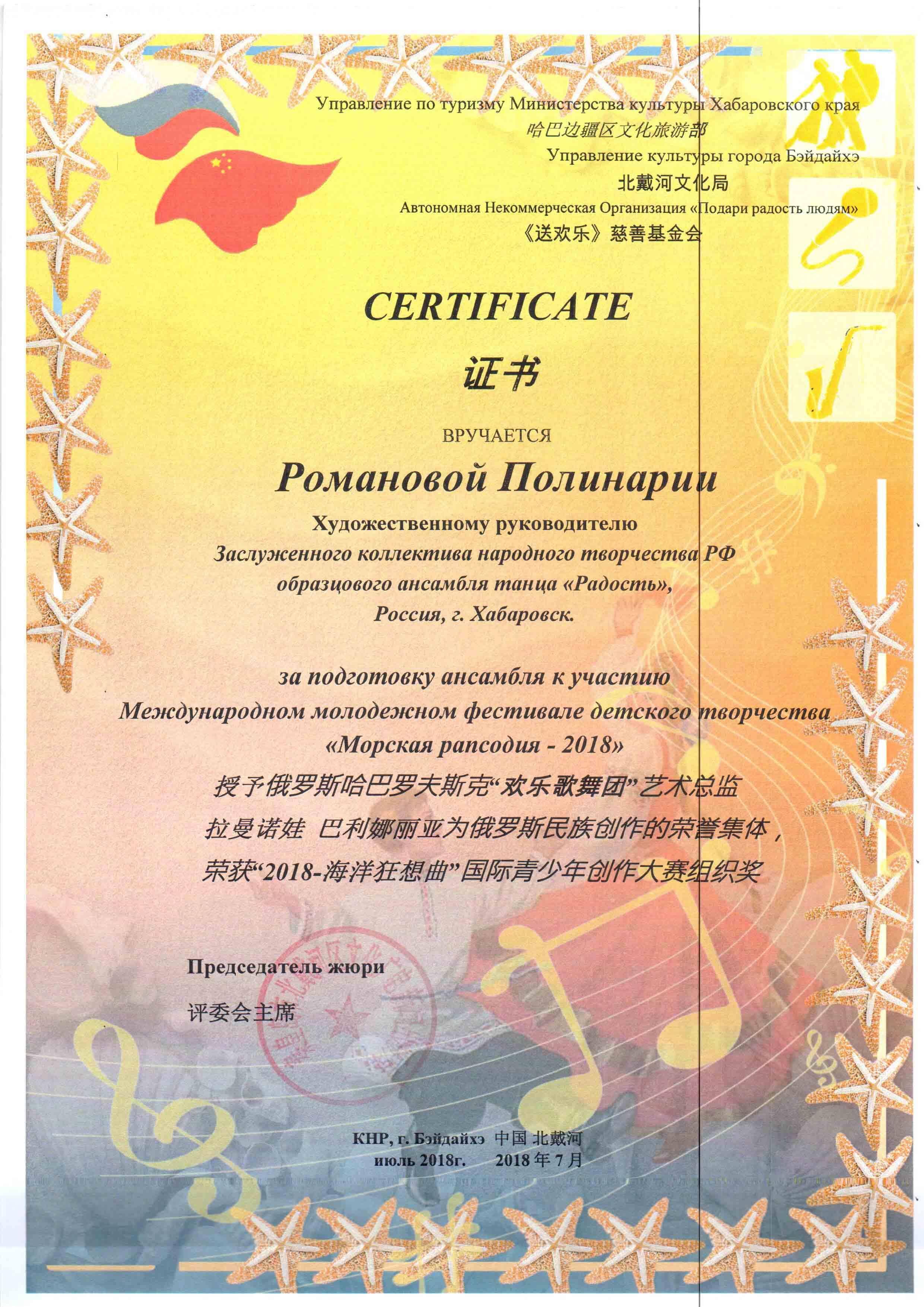 Сертификат Полинарии Романовой