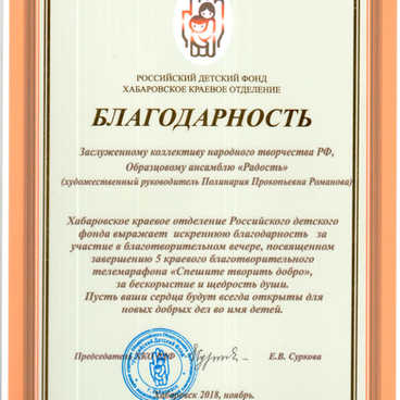 Благодарность от Российского детского фонда