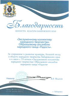 Благодарность Министра культуры Хабаровского края