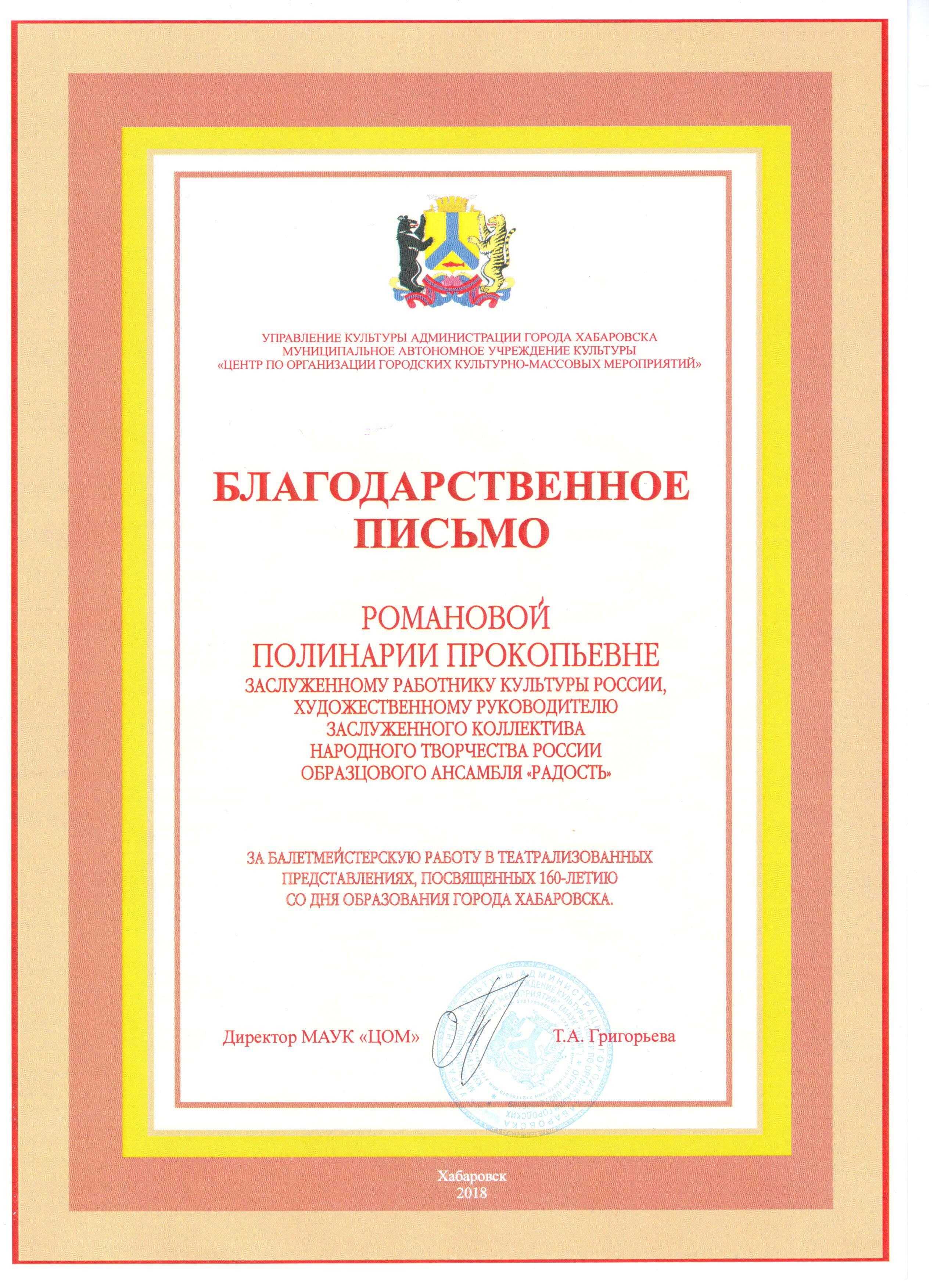 Благодарственное письмо Романовой_ПП