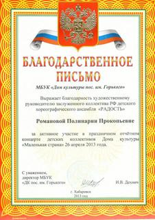 Благодарственное письмо Романовой П.П.