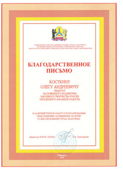 Благодарственное письмо Косткину_ОА