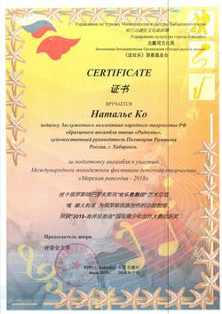 Сертификат Наталье Ко