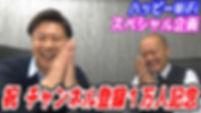 ハッピーWiFiスペシャル企画.jpg