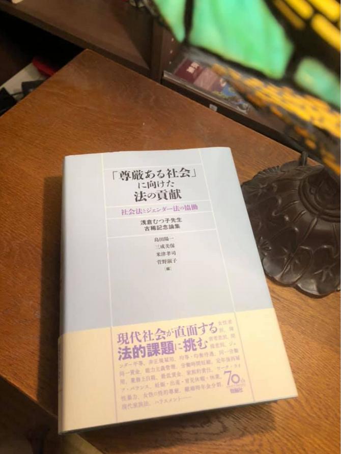 浅倉むつ子先生古希記念論文集『「尊厳ある社会」に向けた法の貢献 ー社会法とジェンダー法の協働ー』序文