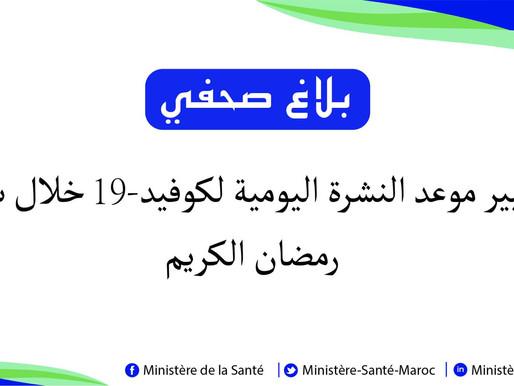 """تغيير موعد النشرة اليومية ل""""كوفيد-19"""" خلال شهر رمضان الكريم (وزارة الصحة)"""