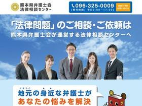 制作実績報告|熊本県弁護士会法律相談センター様