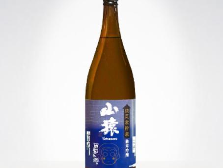 【山猿】西都の雫 純米吟醸 720ml