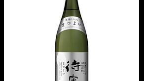 プレミアム米焼酎 待宵 28度 1800ml