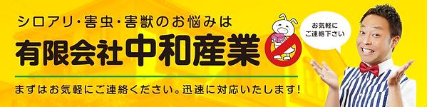 大分県 熊本県 ローカルタレント『中華首藤(ちゅうかしゅとう)』公式サイト | 熊本県、大分県、福岡県で活動中のローカルタレント