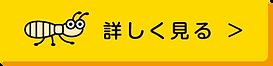 kuwashiku.png