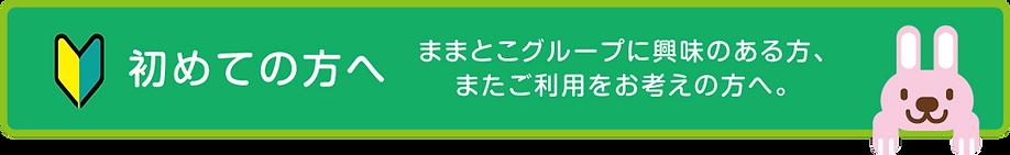 bn_hajimete.png