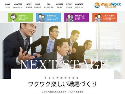 制作実績報告|WakuWork熊本様