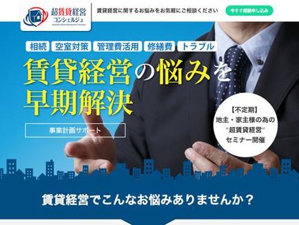 制作実績報告|株式会社h&t不動産コンサルタント様