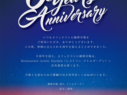 7月24日に6周年を迎えます。