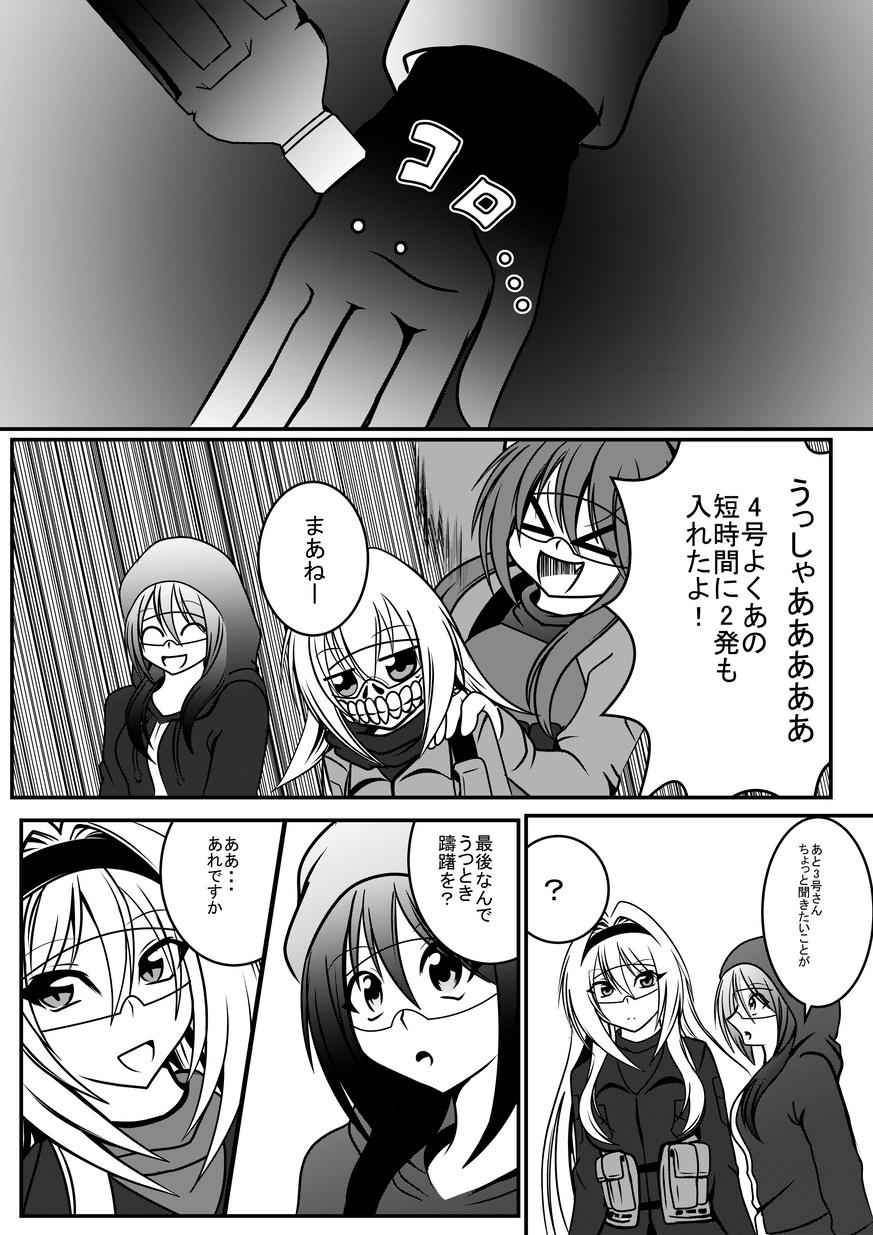 メメントモリ戦漫画_011.png